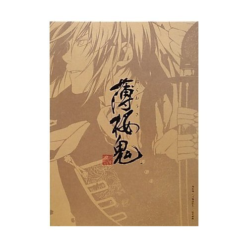 Hakuouki Hakuoki Official Story Art book -Ouka Fujin- /Used