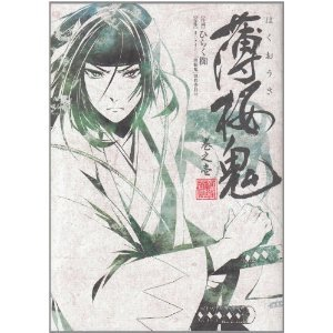 Japanese Hakuouki Hakuoki vol.1 Comic manga /NEW