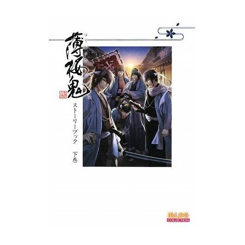 Japan Hakuouki Hakuoki Zuisoroku Story book last volume /NEW