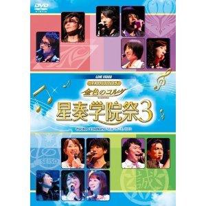 Live video Neo Romance Festa La Corda d'Oro School festival3 DVD /NEW