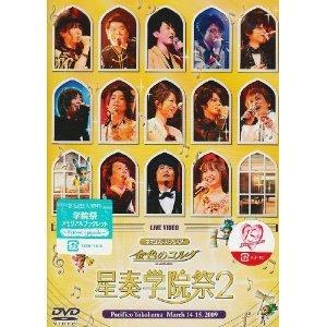 Live video Neo Romance Festa La Corda d'Oro School festival2 DVD /NEW
