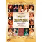 Live video Neo Romance Festa La Corda d'Oro School festival DVD /NEW