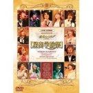 Live video Neo Romance Festa La Corda d'Oro School festival DVD /NEW