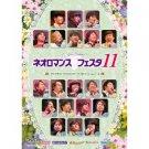 Live video Neo Romance Festa 11 DVD /NEW