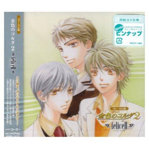 La Corda d'Oro 2-Felice2- Vocal Collection CD /Used