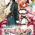 PSP game Rantou Monogatari Rea land story Shojo no Yakutei /New /New