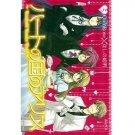 Japan Alice in the Country of Hearts -Wonderful Wonder World- 5 Comic manga /NEW