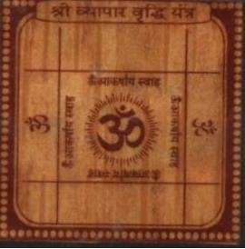 Sri Vayapaar ( Business growth) Yantra on Bhojpatra