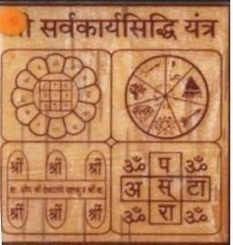 Sri Sarva Karya Shidi Yantra on Bhojpatra