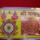 Shri Yantrayantra