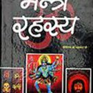 Mantra Rehsaya - Hindi Occult Book