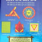 Shabar Mantra , Shabar tantra and Yantra - Hindi Book