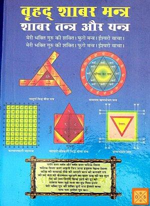 yantra mantra tantra in hindi pdf