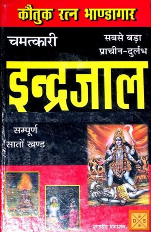 Chamatkari Indrajaal - Hindi Occult book