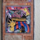 Humanoid Slime  (Common) Japanese DL3-042