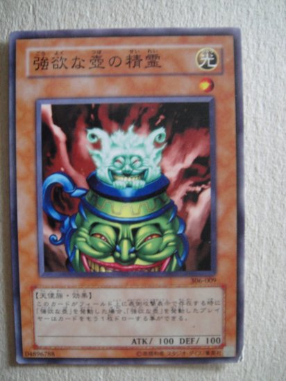 Spirit of the Pot of Greed (Common) Japanese 306-099