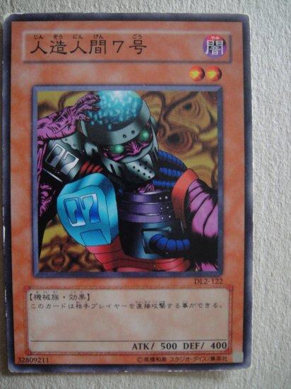 Jinzo #7 (Common) Japanese DL2-122