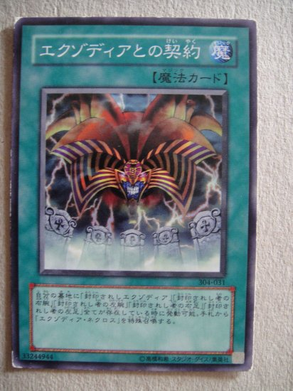 Contract with Exodia  (Common) Japanese 304-031