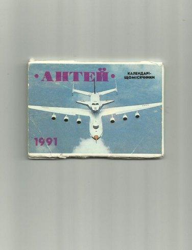 SET OF TWELVE UKRAINIAN LANGUAGE AIRCRAFT AIRLINE 1991 CALENDAR CARDS