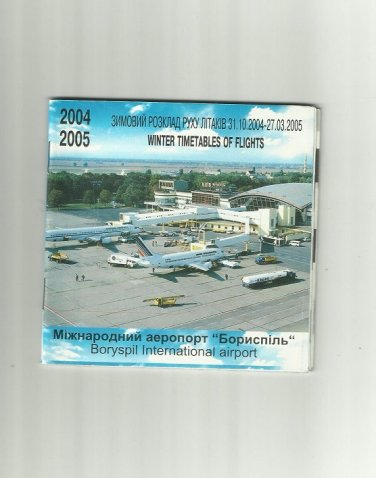 BORYSPIL INTERNATIONAL AIRPORT KIEV UKRAINE WINTER TIMETABLE 2004 2005 MINT CONDITION