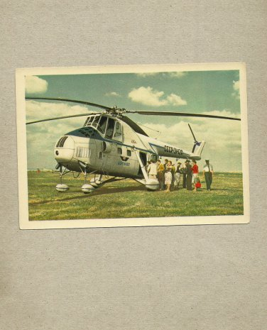 AEROFLOT AIRLINE  SOVIET ERA MI-4 PASSENGER HELICOPTER POSTCARD