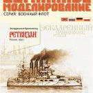 RETVIZAN battleship 1/200 scale paper model kit