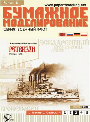 RETVIZAN battleship 1/200 scale paper model kit