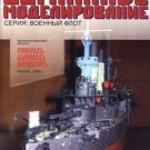Paper model kit: GENERAL-ADMIRAL APRAKSIN battleship