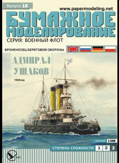Paper card model kit: ADMIRAL USHAKOV