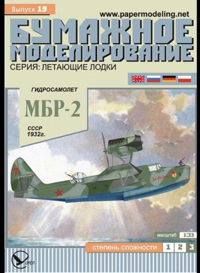 Paper card model kit: MBR-2 Seaplane