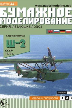 Paper model kit Shavrov SH-2 Soviet hydroplane 1/33