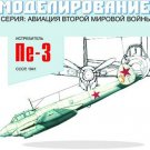 Paper card model kit Petlyakov Pe-3 Fighter 1/33 scale