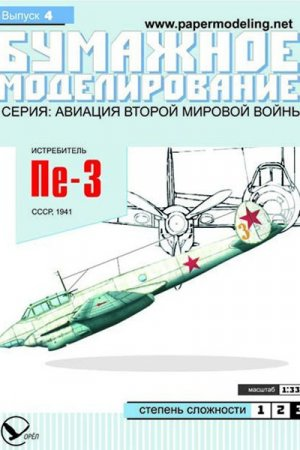Paper card model kit Petlyakov Pe-3 Fighter 1/33 scale