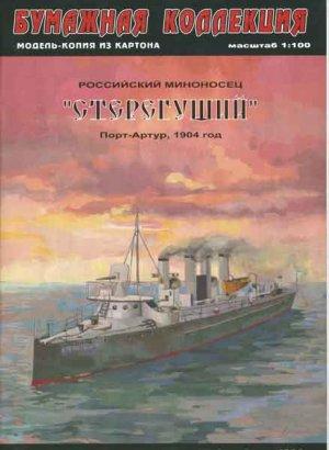 Paper card model GUARDING torpedo boat 1/100 scale