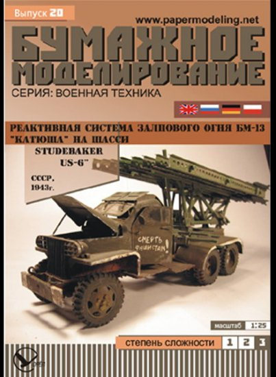 """Katyusha"" on the base Studebacker US-6 paper model kit"