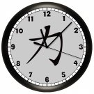 Chinese Strength Symbol Wall Clock