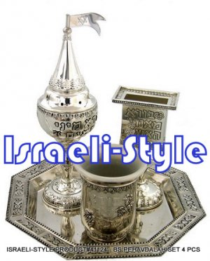 41124 - silver plated HAVDALAH SET 4 PCS