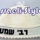 "11019 -SET OF 5 ""FREAK KIPA"" RABI SHIMON BAR YOCHAI"