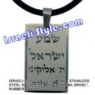 """9347 - STAINLESS STEEL SQUARE PENDANT- """"SHEMA ISRAEL"""", RUBBER CHAIN, JUDAICA GIFT FROM ISRAEL"""