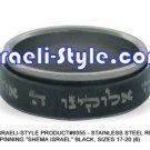 "9355 - SET OF 6 PCS,STAINLESS STEEL RING- SPINNING ""SHEMA ISRAEL"" BLACK, SIZES 17-20 (6), JUDAICA"