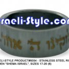 "9354 - SET OF 6 PCS,STAINLESS STEEL RING- GOLDEN ""SHEMA ISRAEL"", SIZES 17-20 (6) JUDAICA"