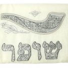 61140 - C DECORATED BAG FOR SHIFAR /SHOFAR 20*40CM JUDAICA GIFT FROM ISRAEL