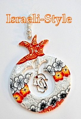 ROSH HASHANA  POMEGRANATE GIFT- from israel- ROSH HASHANA jewish D2