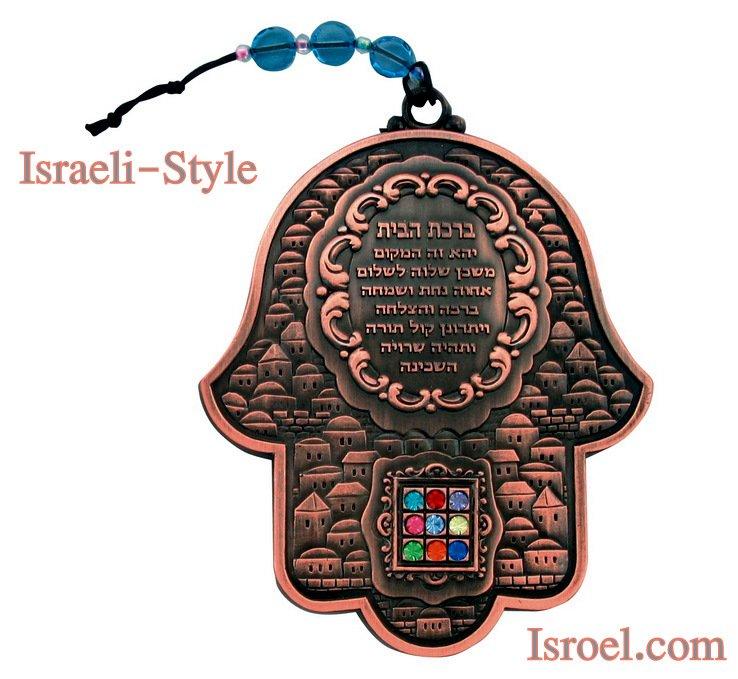 59860 - BS COOPER HAMSA HOME BLESSUNG + HOSHEN 14C CHAMSA GIFT FROM ISROEL.COM