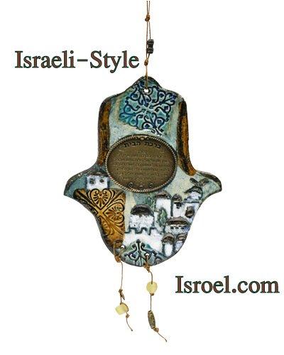73993 - CERAMIC HAMSA, HEBREW HOME BLESSING- METAL 18CM CHAMSA GIFT FROM ISROEL.COM