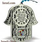 84580 - NICKEL HAMSA HOSHEN 18CM. CHAMSA GIFT FROM ISROEL.COM