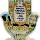 85142 - CERAMIC HAMSA HEBREW HOME BLESSING. CHAMSA GIFT FROM ISROEL.COM