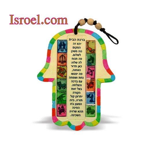 85303 - CERAMIC HOME BLESS. 12 TRIBES, 16CM. CHAMSA GIFT FROM ISROEL.COM / ISRAELI-STYLE