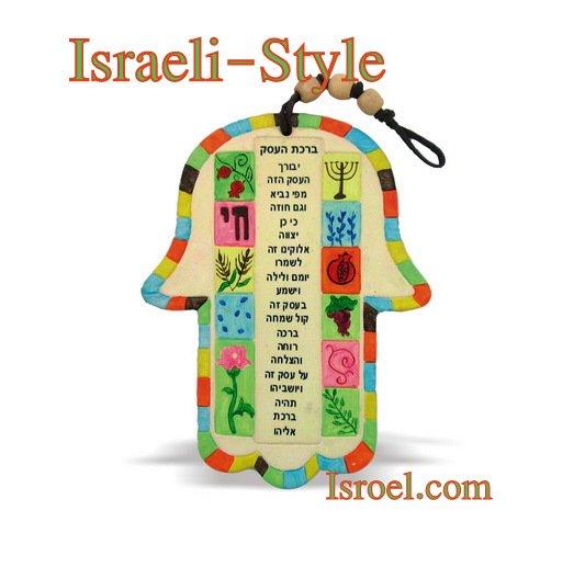 85313 - CERAMIC BUSINESS BLESS.7 SPECIES, 16CM. CHAMSA GIFT FROM ISROEL.COM / ISRAELI-STYLE