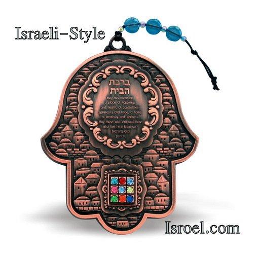 86083 - COPPER HAMSA HOME BLESSING+HOSHEN 14 CM. CHAMSA GIFT FROM ISROEL.COM / ISRAELI-STYLE